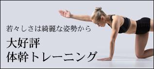 若々しさは綺麗な姿勢から 大好評体幹トレーニング